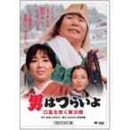 男はつらいよ 口笛を吹く寅次郎(DVD)