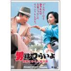 男はつらいよ 夜霧にむせぶ寅次郎(DVD)