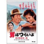 男はつらいよ 寅次郎真実一路(DVD)