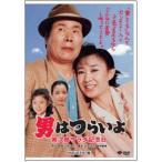 男はつらいよ 寅次郎サラダ記念日(DVD)