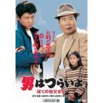 男はつらいよ ぼくの伯父さん(DVD)
