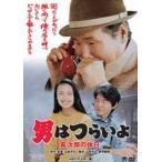 男はつらいよ 寅次郎の休日(DVD)