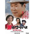 男はつらいよ 寅次郎の告白(DVD)
