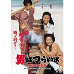 男はつらいよ 寅次郎の青春(DVD)
