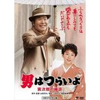男はつらいよ 寅次郎の縁談(DVD)