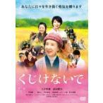 くじけないで(DVD)