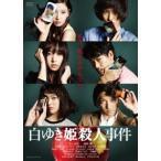 白ゆき姫殺人事件(DVD)