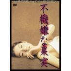 不機嫌な果実 DVD-BOX(DVD)