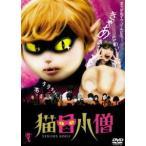 猫目小僧(DVD)