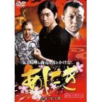 あにき(DVD)