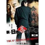 新・日本暴力地帯 第二章(DVD)