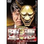 堕悪〜DARK〜(DVD)