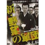 新・野望の軍団 第三部 [DVD]