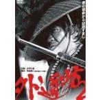外道坊2(DVD)