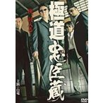 極道忠臣蔵 [DVD]