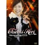 堀ちえみ/Chiemi Hori Memorial live 2005 [DVD]