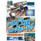 ハワイで上達 ロングボード!! ラスケイズ ロングボードSP版 スポーツハウツーDVD(DVD)