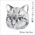 Brian the Sun/シュレディンガーの猫(CD)