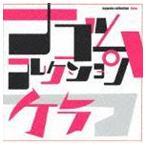 ケラ/ケラ ナゴムコレクション(CD)