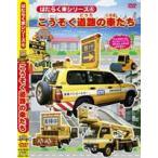 はたらく車シリーズ 4 こうそく道路の車たち 幼児向け(DVD)