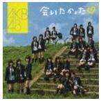 AKB48 / 会いたかった(通常盤) [CD]