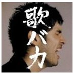平井堅/歌バカ Ken Hirai 10th Anniversary Complete Single Collection '95-'05(通常版)(CD)
