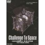 Challenge To Space—ゼロからの挑戦者たち— 第二部 はやぶさ編 HAYABUSA ZERO(DVD)