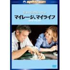マイレージ、マイライフ(DVD)