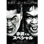 カンニングの恋愛中毒 カンニング竹山 VS 小沢仁志(DVD)
