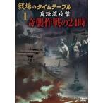 戦場のタイムテーブル 1 真珠湾攻撃 奇襲作戦の24時(DVD)