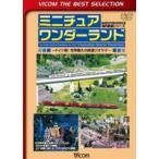 ビコムベストセレクション ミニチュアワンダーランド 〜ドイツ発!世界最大の鉄道ジオラマ〜(DVD)