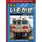 ビコムベストセレクション 特急いそかぜ 下関車両管理室〜小倉〜益田(DVD)
