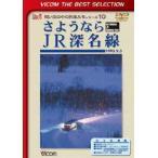 ビコムベストセレクション さようならJR深名線 1995.9.3(DVD)