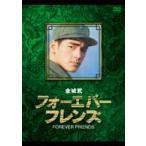 金城武 フォーエバー・フレンズ(DVD)