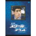 金城武 スクール・デイズ(DVD)