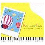 リラクシング・ピアノ〜ミスター・チルドレン・コレクション II(CD)