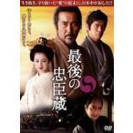 最後の忠臣蔵(DVD)