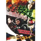 蟲極道 蜜団子抗争編 弐ノ巻(DVD)