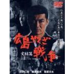 広島やくざ戦争・完結編 [DVD]