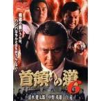 首領への道 6(DVD)