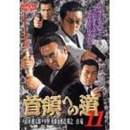 首領への道 11(DVD)
