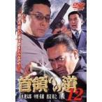 首領への道 12 [DVD]