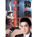 新・第三の極道(DVD)
