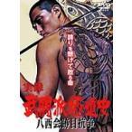 武闘派極道史 八西会〜跡目抗争〜(DVD)