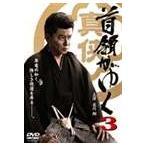 首領がゆく3(DVD)