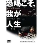 恐喝こそ、我が人生 第二話(DVD)