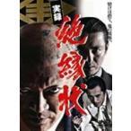 実録 絶縁状(DVD)