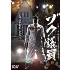 ゾク議員(DVD)