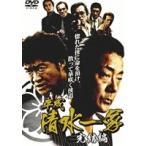 平成清水一家 完結編(DVD)