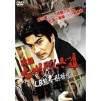 実録・九州やくざ道 LB熊本刑務所(DVD)